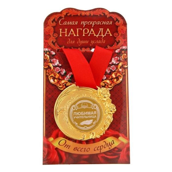 """Медаль """"Любимая учительница"""" - фото 205552"""