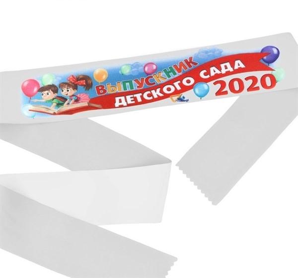 "Лента ""Выпускник детского сада 2020"", 140 х 9 см - фото 233905"