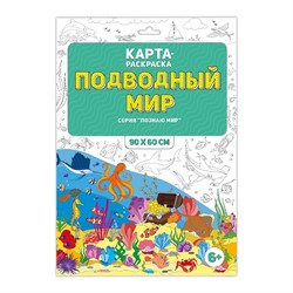 Раскраска в конверте «Подводный мир»