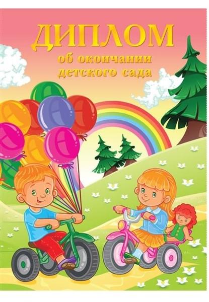 """Диплом об окончании детского сада, """"Велосипеды"""", 13*18см"""