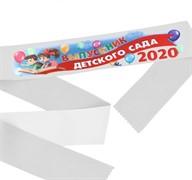 "Лента ""Выпускник детского сада 2020"", 140 х 9 см"