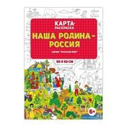 Раскраска в конверте «Наша Родина - Россия»