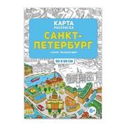 Раскраска в конверте «Санкт-Петербург»