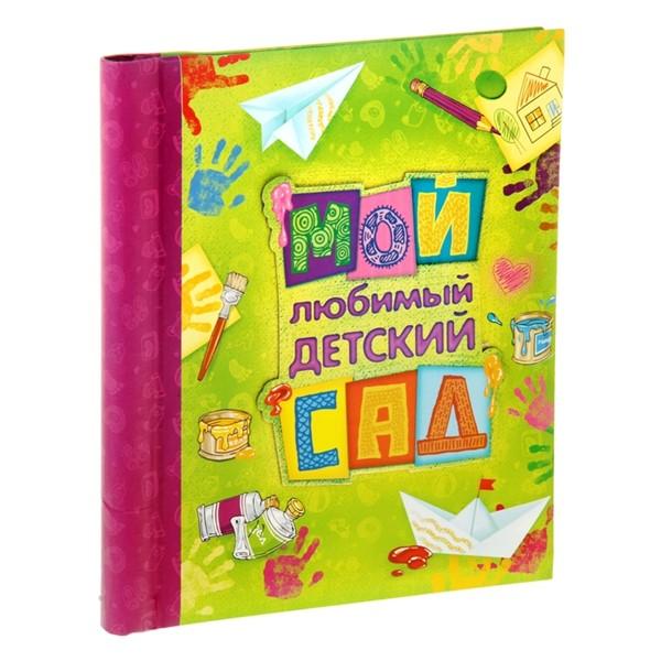 """Фотоальбом """"Мой любимый детский сад"""", 20 магнитных листов - фото 198282"""