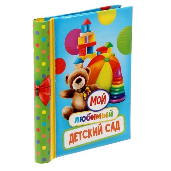 """Фотоальбом """"Мой любимый детский сад"""", 10 магнитных листов - фото 198299"""