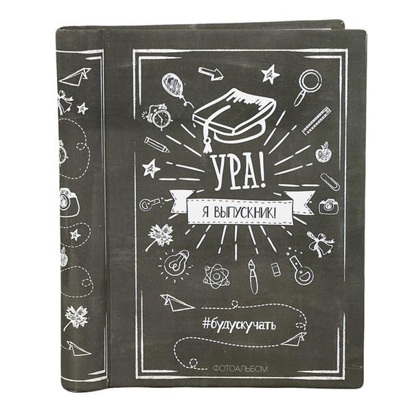 """Фотоальбом """"Ура! Я выпускник!"""", 10 магнитных листов размером 12 х 18,7 см - фото 198324"""