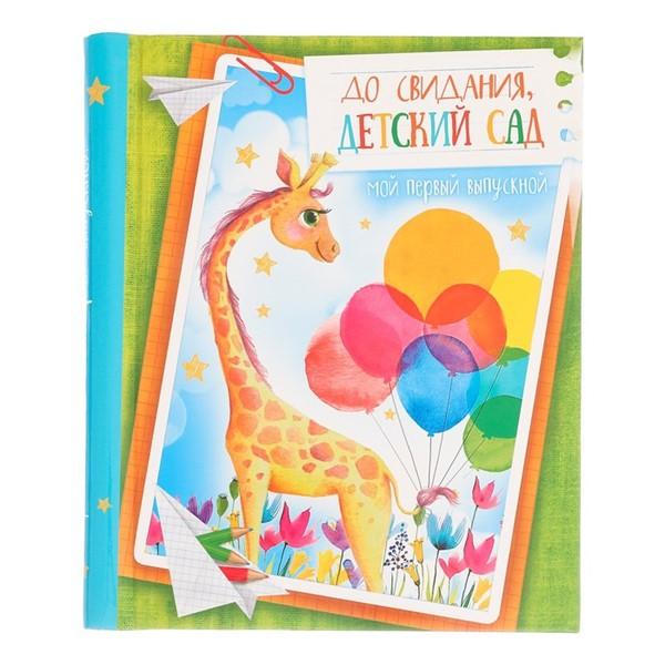 """Фотоальбом """"До свидания, детский сад"""", 20 магнитных листов размером 20 х 28 см - фото 198356"""
