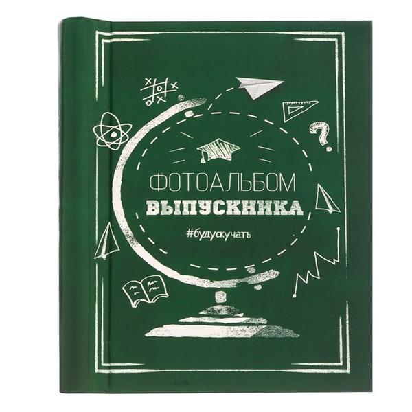"""Фотоальбом """"Фотоальбом выпускника"""", 10 магнитных листов размером 12 х 18,7 см - фото 198370"""