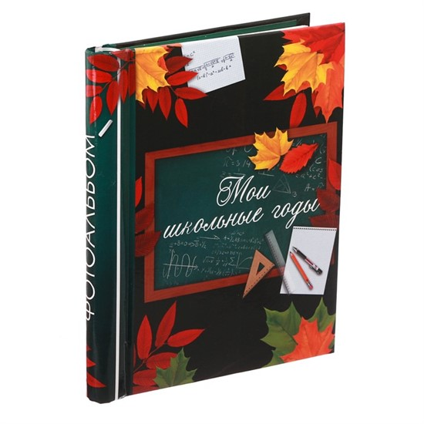 """Фотоальбом """"Мои школьные годы"""", 30 магнитных листов - фото 198382"""