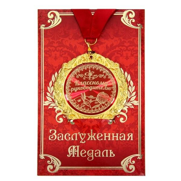 """Медаль на открытке """"Классному руководителю"""" - фото 204520"""