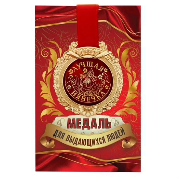 """Медаль в открытке """"Лучшая нянечка"""" - фото 204777"""