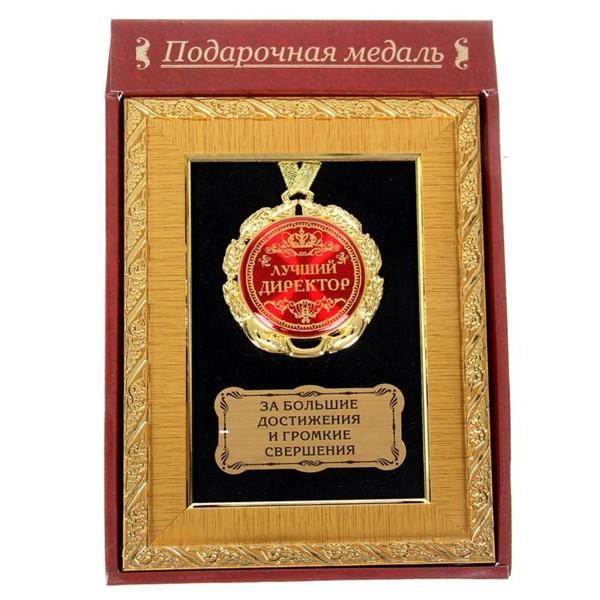 """Медаль в рамке """"Лучший директор"""" - фото 205219"""