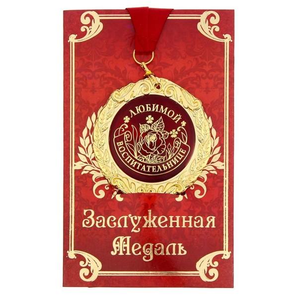 """Медаль на открытке """"Любимой воспитательнице"""" - фото 205285"""