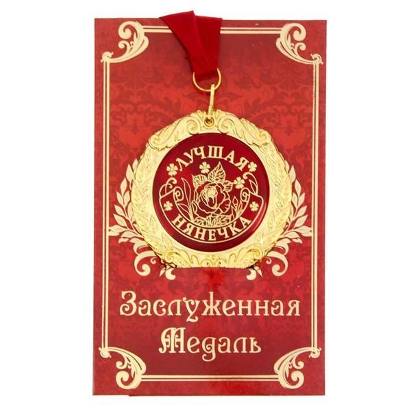 """Медаль на открытке """"Лучшая нянечка"""" - фото 205295"""