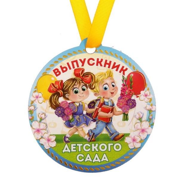 """Медаль на магните """"Выпускник детского сада"""" - фото 206159"""