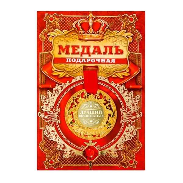 """Медаль царская """"Лучший воспитатель"""" - фото 207308"""
