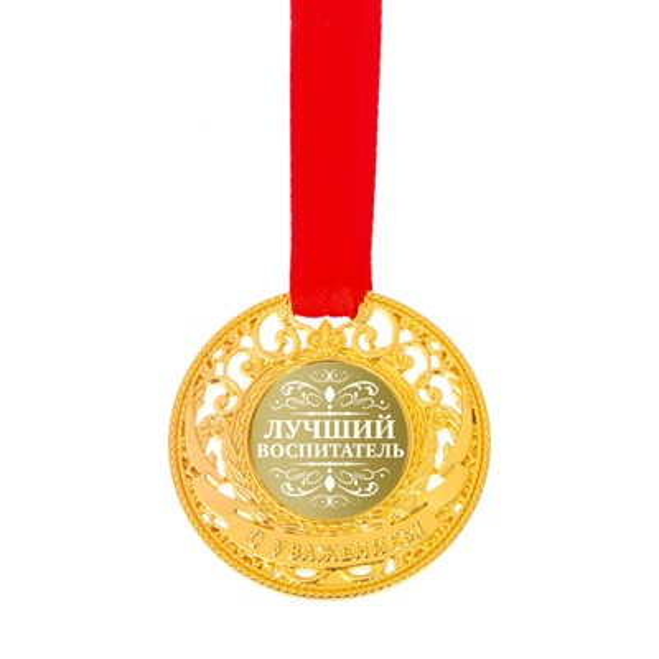 """Медаль царская """"Лучший воспитатель"""" - фото 207309"""