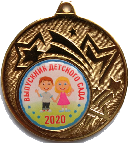 """Медаль """"Выпускник в Детском саду 2020"""" с лентой  (металл) - фото 233790"""
