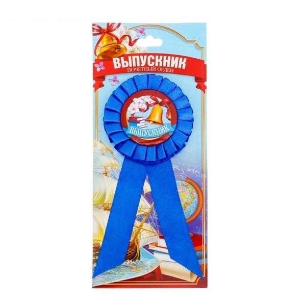 """Орден - розетка """"Выпускник"""" - фото 234038"""