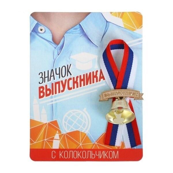 """Значок """"Выпускник"""" c колокольчиком триколор - фото 234051"""