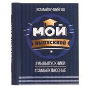 """Фотоальбом """"Мой выпускной"""", 10 магнитных листов размером 12 х 18,7 см"""