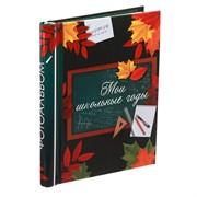 """Фотоальбом """"Мои школьные годы"""", 30 магнитных листов"""