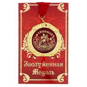 """Медаль на открытке """"Любимой воспитательнице"""""""