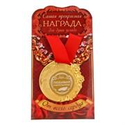 """Медаль """"Любимая учительница"""""""